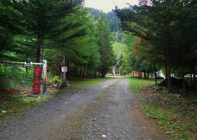 Snow Mountain Entrance Gate