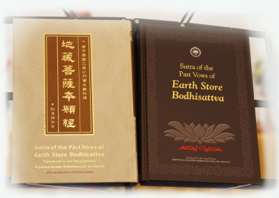 Sutra of the Past Vows of Earth Store Bodhisattva - Chinese with Pinyin and English versions